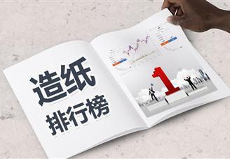 2021年上半年中国造纸业上市公司营业收入和净利润排行榜(附全榜单)