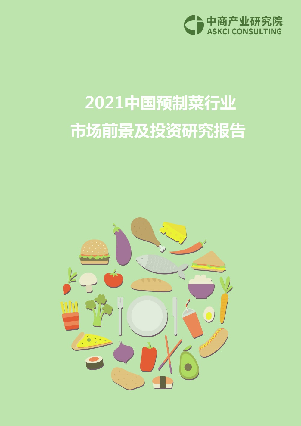2021中国预制菜行业市场前景及投资研究报告