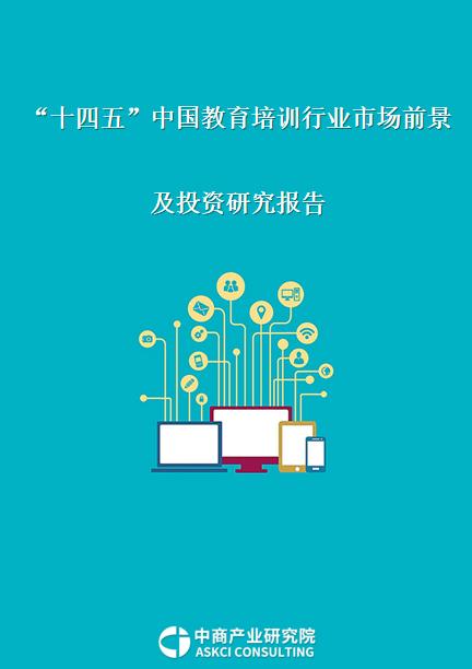 """2021年""""十四五""""中国教育培训行业市场前景及投资研究报告"""