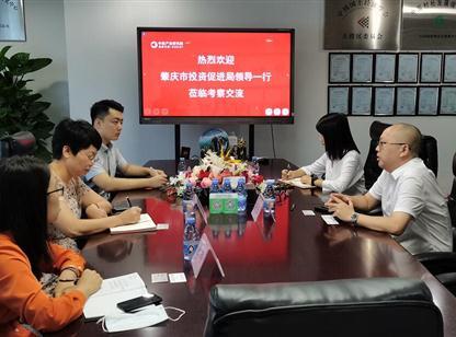 廣東肇慶市投資促進局蒞臨我院考察交流