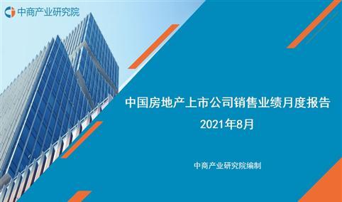 2021年8月中国房地产行业经济运行月度报告(完整版)