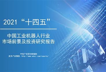 """中商产业研究院:《2021年""""十四五""""中国工业机器人行业市场前景及投资研究报告》发布"""