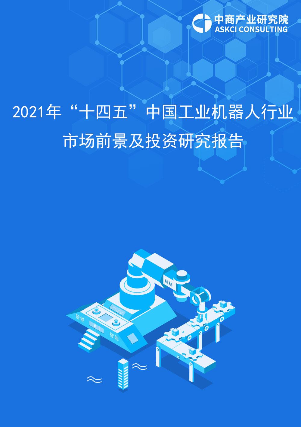 """2021年""""十四五""""中国工业机器人行业市场前景及投资研究报告"""