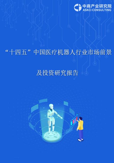 """2021年""""十四五""""中国医疗机器人行业市场前景及投资研究报告"""