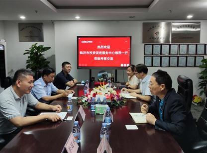 山東臨沂市投促中心領導蒞臨我院考察交流