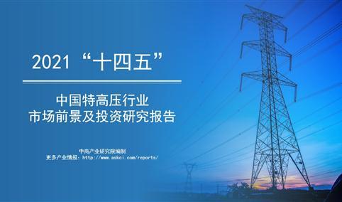 """中商产业研究院:《2021年""""十四五""""中国特高压行业市场前景及投资研究报告》发布"""