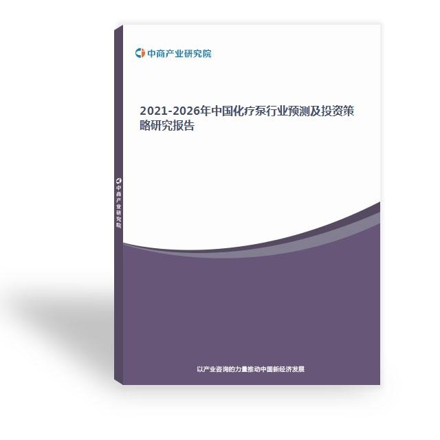 2021-2026年中国化疗泵行业预测及投资策略研究报告