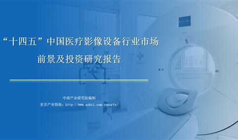 """中商行业研究院:《2021年""""十四五""""中国医疗影像设备行业市场前景及投资研究报告》发布"""