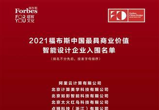 2021年福布斯中国最具商业价值智能设计(企业/设计师)入围名单(图)