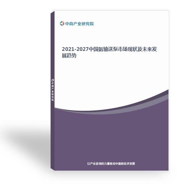 2021-2027中国氨输送泵市场现状及未来发展趋势