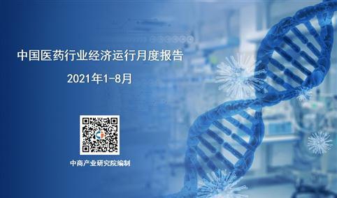 2021年1-8月中国医药行业经济运行月度报告(附全文)