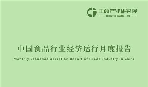 中国食品行业经济运行月度报告(2021年1-8月)