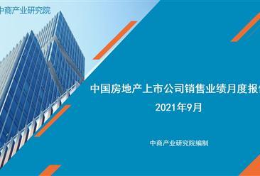 2021年9月中国房地产行业经济运行月度报告(完整版)