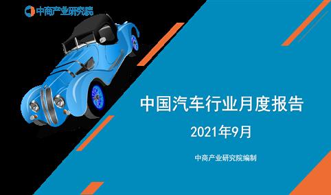 2021年9月中国汽车行业月度报告(完整版)