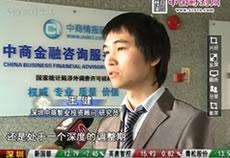 深圳卫视财经频道采访我公司行业研究员王建
