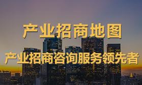 產業招商指南-產業招商地圖