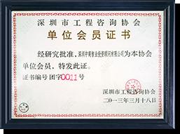 深圳市工程咨詢協會會員證書