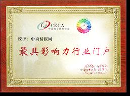 中国电子商务协会颁发最具影响力行业门户