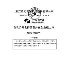 浙江正元智慧科技股份有限公司创业板首次公开发行股票招股说明书引用我公司数据