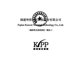 福建坤彩材料科技股份有限公司首次公开发行股票招股说明书引用我公司数据