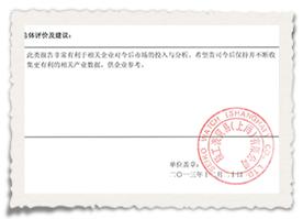 精工表貿易(上海)有限公司對中商智業評價