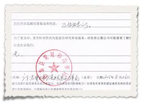 怀集县发展和改革局对中商智业评价