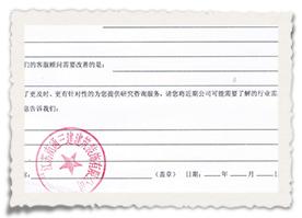 江蘇南通三建建筑裝飾有限公司對中商智業評價