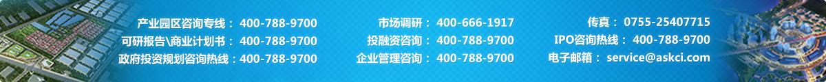 聯系我們-中商情報網-中商產業研究院-400-788-9700